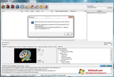 Skjermbilde MediaCoder Windows 10