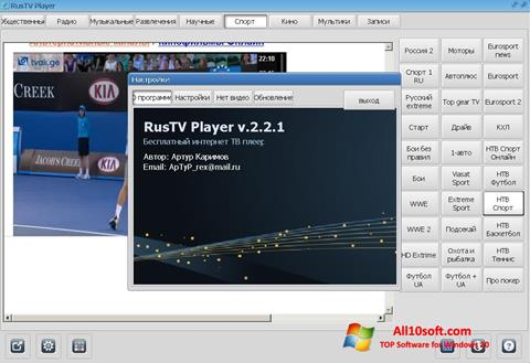 Skjermbilde RusTV Player Windows 10